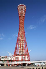 Kobe Port Tower has hourglass shape it has two hyperbolas